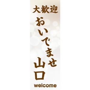 のぼり 大歓迎 おいでませ 山口 のぼり旗|sendenjapan
