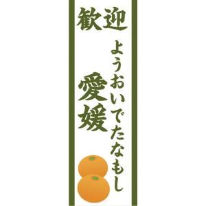 のぼり 歓迎 ようおいでたなもし 愛媛 のぼり旗|sendenjapan