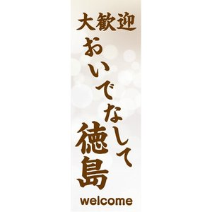 のぼり 大歓迎 おいでなして 徳島 のぼり旗|sendenjapan