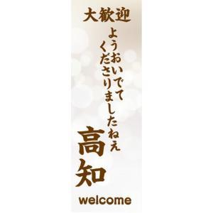 のぼり 大歓迎 ようおいでてくださりましたねえ 高知 のぼり旗|sendenjapan