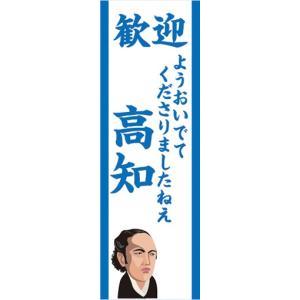 のぼり 歓迎 ようおいでてくださりましたねえ 高知 のぼり旗|sendenjapan