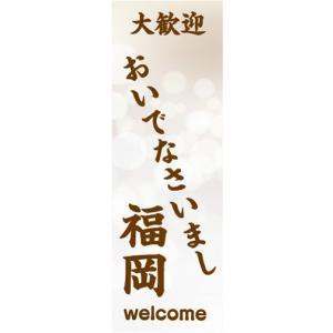 のぼり 大歓迎 おいでなさいまし 福岡 のぼり旗|sendenjapan