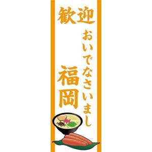 のぼり 歓迎 おいでなさいまし 福岡 のぼり旗|sendenjapan