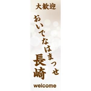 のぼり 大歓迎 おいでなはまっせ 長崎 のぼり旗|sendenjapan