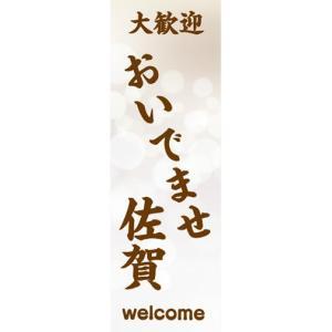 のぼり 大歓迎 おいでませ 佐賀 のぼり旗|sendenjapan