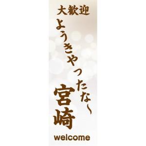 のぼり 大歓迎 ようきやったな〜 宮崎 のぼり旗|sendenjapan