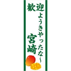 のぼり 歓迎 ようきやったな〜 宮崎 のぼり旗|sendenjapan