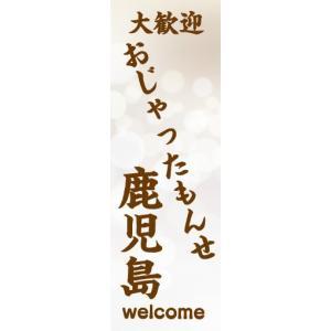 のぼり 大歓迎 おじゃったもんせ 鹿児島 のぼり旗|sendenjapan