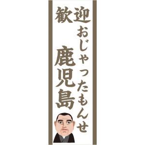 のぼり 歓迎 おじゃったもんせ 鹿児島 のぼり旗|sendenjapan