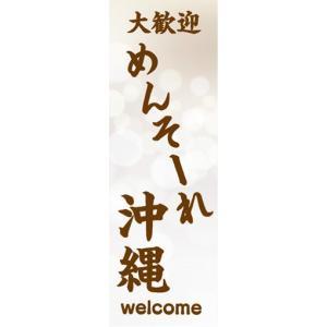 のぼり 大歓迎 めんそーれ 沖縄 のぼり旗|sendenjapan