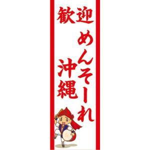 のぼり 歓迎 めんそーれ 沖縄 のぼり旗|sendenjapan
