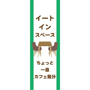 のぼり フードコート イートインスペース ちょっと一息カフェ気分 のぼり旗|sendenjapan