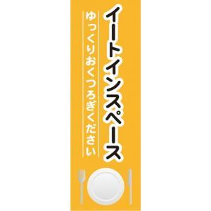 のぼり フードコート イートインスペース ゆっくりおくつろぎください のぼり旗|sendenjapan