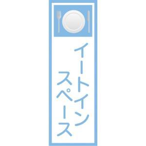 のぼり フードコート イートインスペース のぼり旗|sendenjapan
