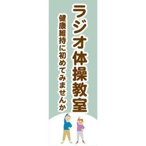 のぼり 体操 教室 スクール ラジオ体操教室 のぼり旗|sendenjapan