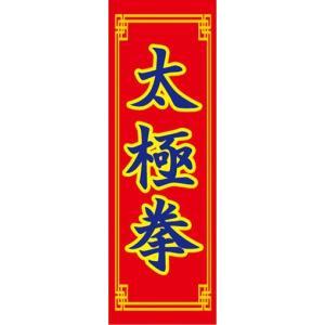 のぼり 体操 運動 太極拳 のぼり旗|sendenjapan