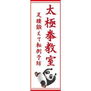 のぼり 体操 教室 スクール 太極拳教室 足腰鍛えて転倒予防 のぼり旗|sendenjapan