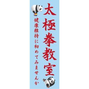 のぼり 体操 教室 スクール 太極拳教室 健康維持に初めてみませんか のぼり旗|sendenjapan