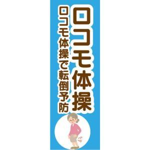 のぼり 体操 教室 スクール ロコモ体操 ロコモ体操で転倒予防 のぼり旗|sendenjapan