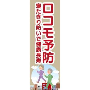 のぼり 体操 教室 スクール ロコモ体操 寝たきり防いで健康長寿 のぼり旗|sendenjapan