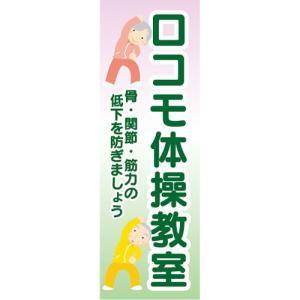 のぼり 体操 教室 スクール ロコモ体操 骨・関節・筋力の低下を防ぎましょう のぼり旗|sendenjapan