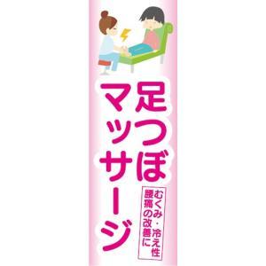のぼり 足つぼマッサージ むくみ・冷え性・腰痛の改善に のぼり旗|sendenjapan