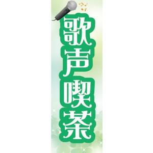 のぼり カラオケ 歌声喫茶 うたごえ喫茶 のぼり旗|sendenjapan