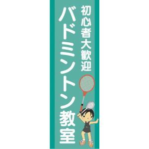 のぼり 初心者大歓迎 バドミントン教室 のぼり旗|sendenjapan