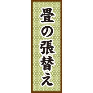 のぼり 畳の張替え 張り替え 和室 のぼり旗|sendenjapan