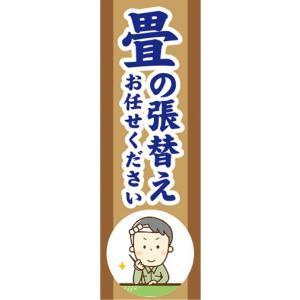 のぼり 畳の張替え 張り替え お任せください 和室 のぼり旗|sendenjapan