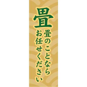 のぼり 畳 畳のことならお任せください のぼり旗|sendenjapan