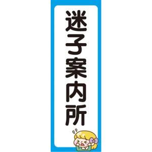 のぼり イベント 観光 案内所 迷子案内所 のぼり旗|sendenjapan