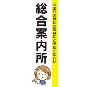 のぼり イベント 観光 案内所 総合案内所 のぼり旗|sendenjapan