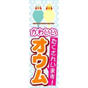 のぼり のぼり旗 かわいいオウム たくさんいます!|sendenjapan