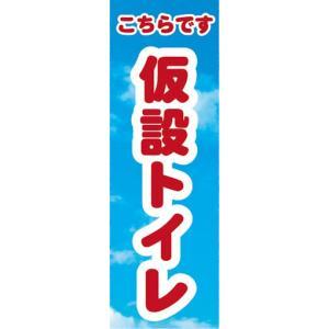 のぼり イベント 観光 仮設トイレ こちらです のぼり旗|sendenjapan