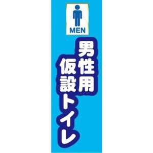 のぼり イベント 観光 男性用 仮設トイレ のぼり旗|sendenjapan