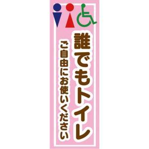 のぼり イベント 観光 誰でもトイレ ご自由にお使いください のぼり旗|sendenjapan
