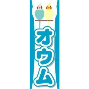 のぼり のぼり旗 オウム|sendenjapan