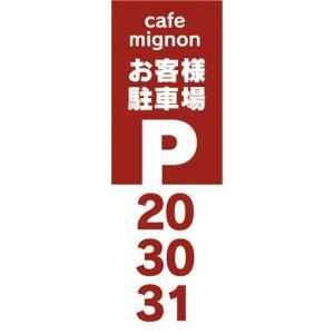 のぼり お客様駐車場 P 20 30 31 のぼり旗|sendenjapan