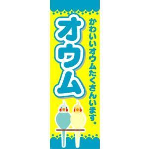 のぼり のぼり旗 オウム かわいいオウムたくさんいます。|sendenjapan