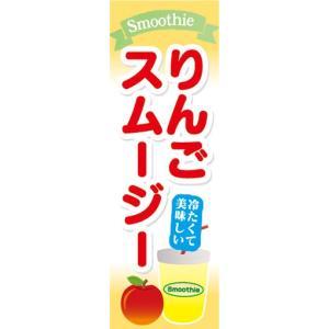 のぼり スムージー りんごスムージー 林檎スムージー 冷たくて美味しい のぼり旗|sendenjapan