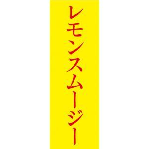 のぼり スムージー レモンスムージー 檸檬スムージー のぼり旗|sendenjapan