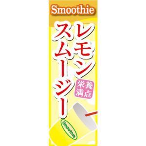 のぼり スムージー レモンスムージー 檸檬スムージー 栄養満点 のぼり旗|sendenjapan