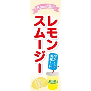 のぼり スムージー レモンスムージー 檸檬スムージー 冷たくて美味しい のぼり旗|sendenjapan