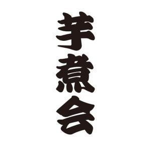 のぼり 芋煮会 いも煮会 のぼり旗|sendenjapan