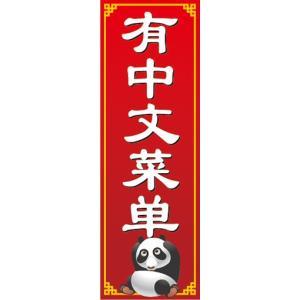のぼり のぼり旗 中国語メニューあります中国語のぼり sendenjapan