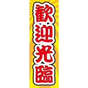 のぼり のぼり旗 歓迎光臨 中国語のぼり sendenjapan