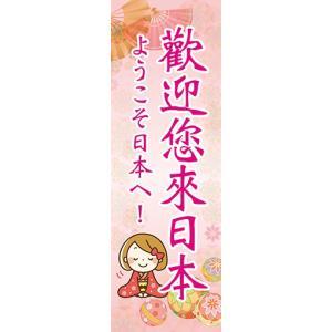 のぼり のぼり旗 ようこそ日本へ  中国語のぼり sendenjapan