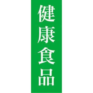 のぼり 健康食品 のぼり旗|sendenjapan