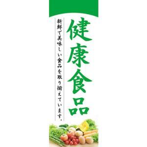 のぼり 健康食品 新鮮で美味しい食品を取り揃えています。 のぼり旗|sendenjapan